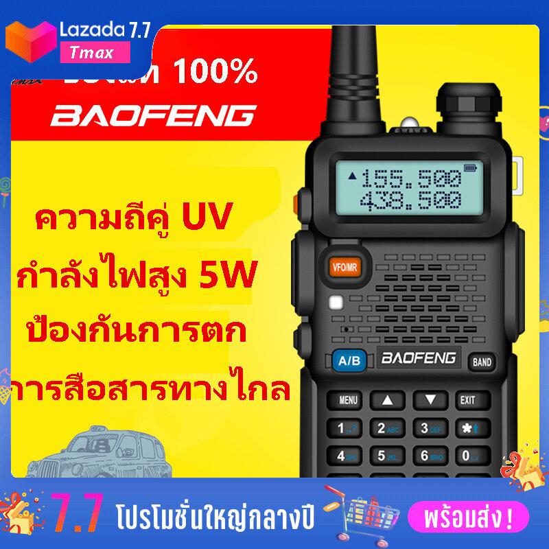 Tmax วิทยุสื่อสาร มือถือเครื่องส่งรับวิทยุพลเรือน วิทยุสื่อสาร Uv-5r อินเตอร์คอมสองช่อง ระยะไกล5-25km ถูกที่สุด Baofeng.
