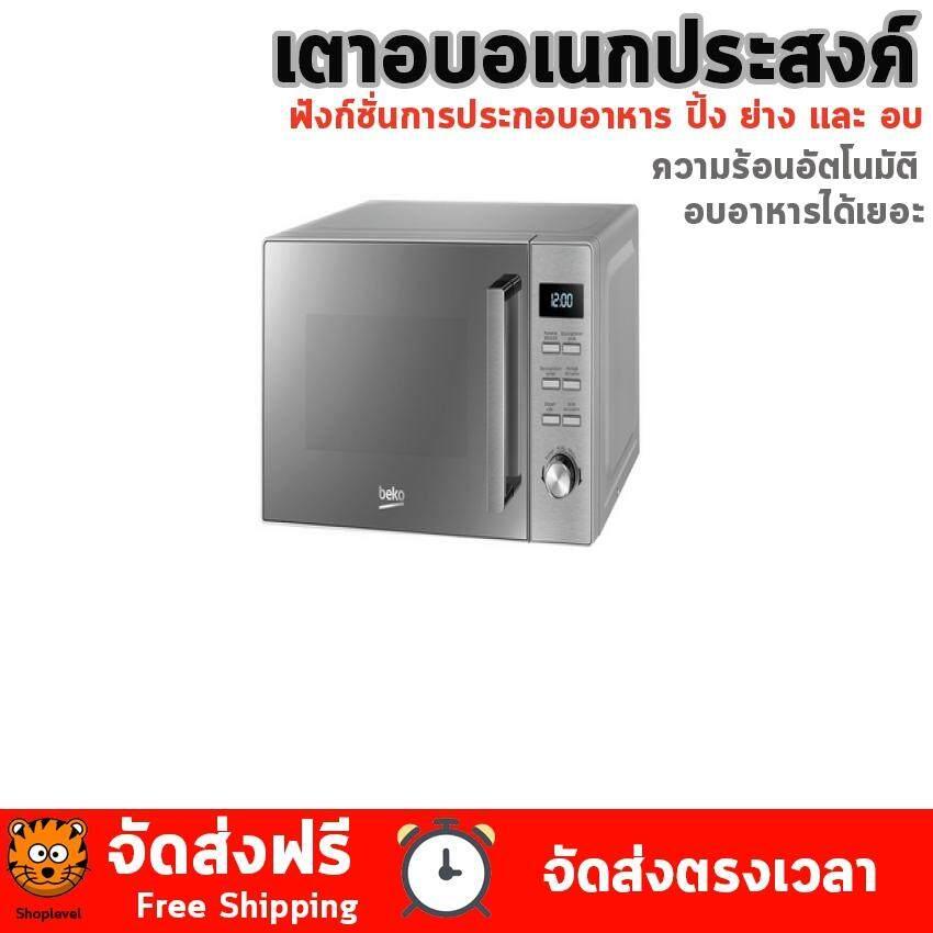 ถูกสุดแล้ว Microwave 20l ไมโครเวฟแมนนวล Beko Mgf20210x 20 ลิตร เตาอบ Minoya เตาอบ Lotus By Thaim.