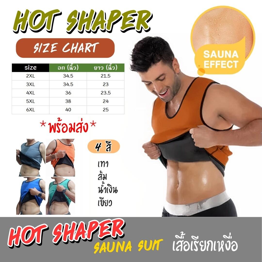เสื้อกล้ามhot Shaper Sauna Suit เสื้อกล้ามซาวน่า สวมใส่ตอนออกกำกายเพื่อเพิ่มการเผาผลาญ ช่วยขับเหงื่อ เสื้อกล้ามเรียกเหงื่อ เสื้อออกกำลังกาย.