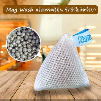 Mag Wash ซักผ้าแบบออร์แกนิค ทดแทนการใช้ผงซักฟอก (เก็บเงินปลายทางได้)