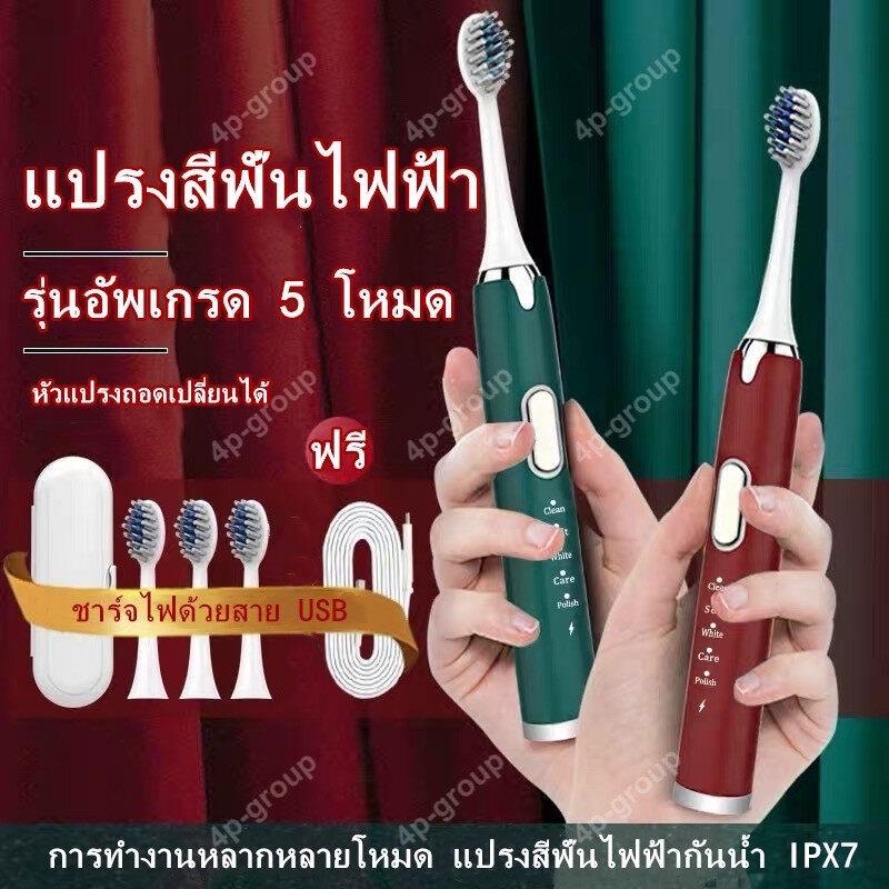 แปรงสีฟันไฟฟ้าสำหรับผู้ใหญ่ Electric Toothbrush รุ่นอัพเกรด 5 โหมด แปรงสีฟันไฟฟ้ากันน้ำ Ipx7 แถมฟรี !! สายชาร์จ Usb พร้อมแปรง 3 หัว ขนแปรงนุ่ม.