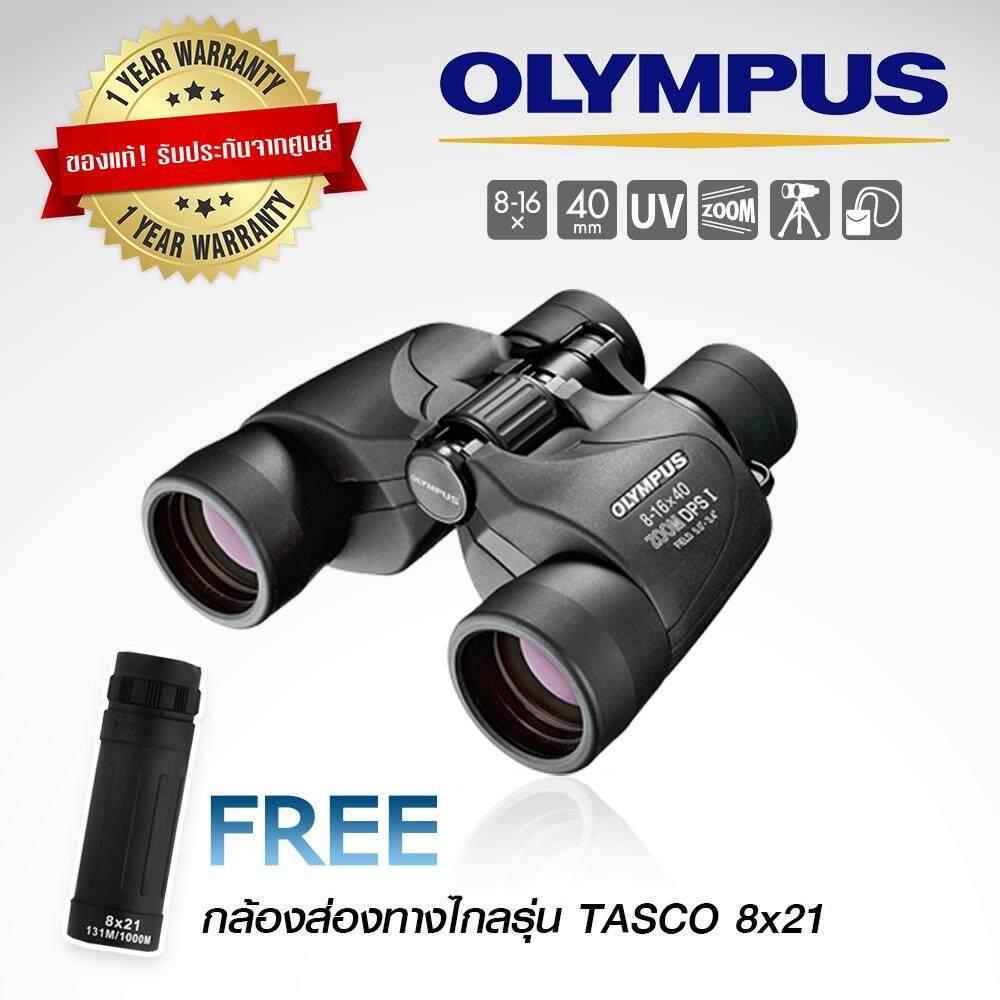 กล้องส่องทางไกล สองตา Olympus 8-16 X 40 Zoom Dps I (มาตรฐาน) กล้องส่องสัตว์ ส่องนก @แถม กล้องส่องทางไกล Tasco 8x21.