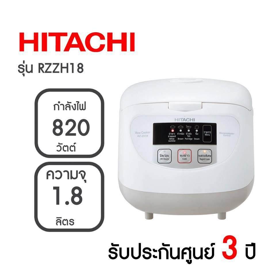 Hitachi หม้อหุงข้าวดิจิตอล Microcomputer รุ่น RZ-ZH18   THAIMART ไทยมาร์ท ส่งฟรีkerry