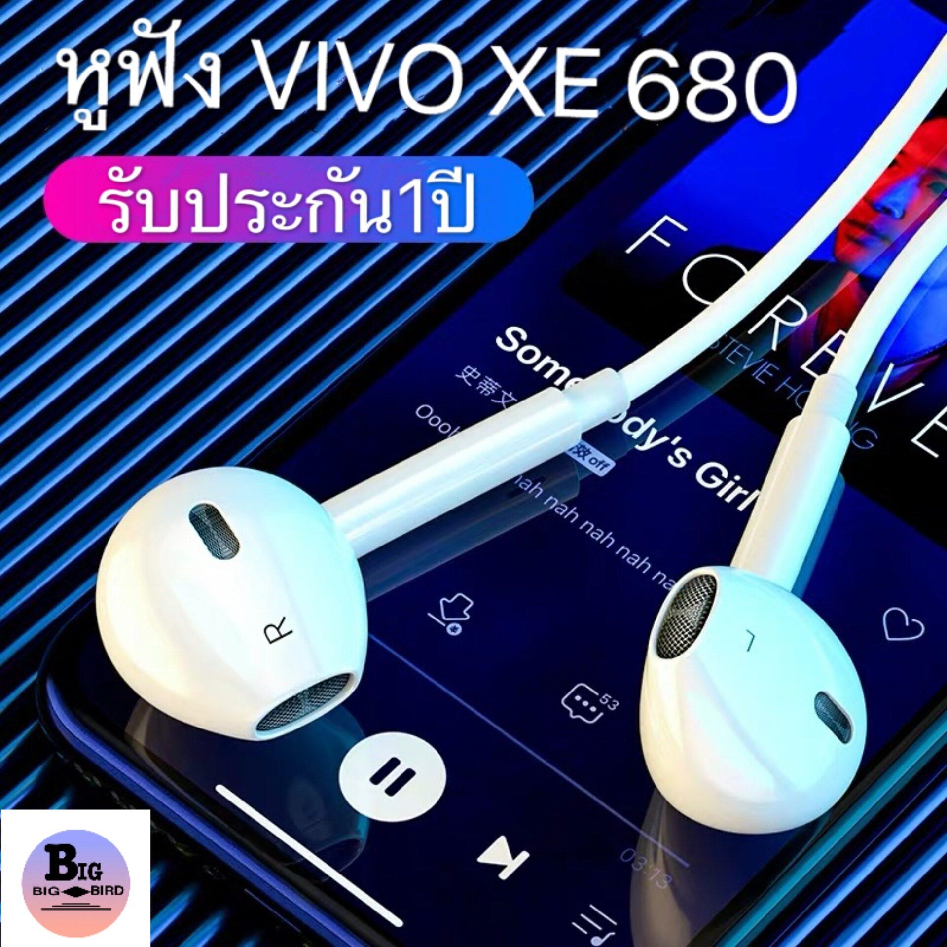 หูฟัง VIVO XE680 ของแท้ อินเอียร์ พร้อมแผงควบคุมอัจฉริยะ และไมโครโฟนในตัว ใช้กับช่องเสียบขนาด 3.5 mm รองรับ ใช้ได้กับV9 V7+ V7 V5s V5Lite V5Plus V5 V3Max V3 Series y83 x7 x6 x20 x21 y79 y66 y75 y85 y67 x9splus รับประกัน 1 ปี จากโรงงานvivoแท้ ิBY BIGBIRD