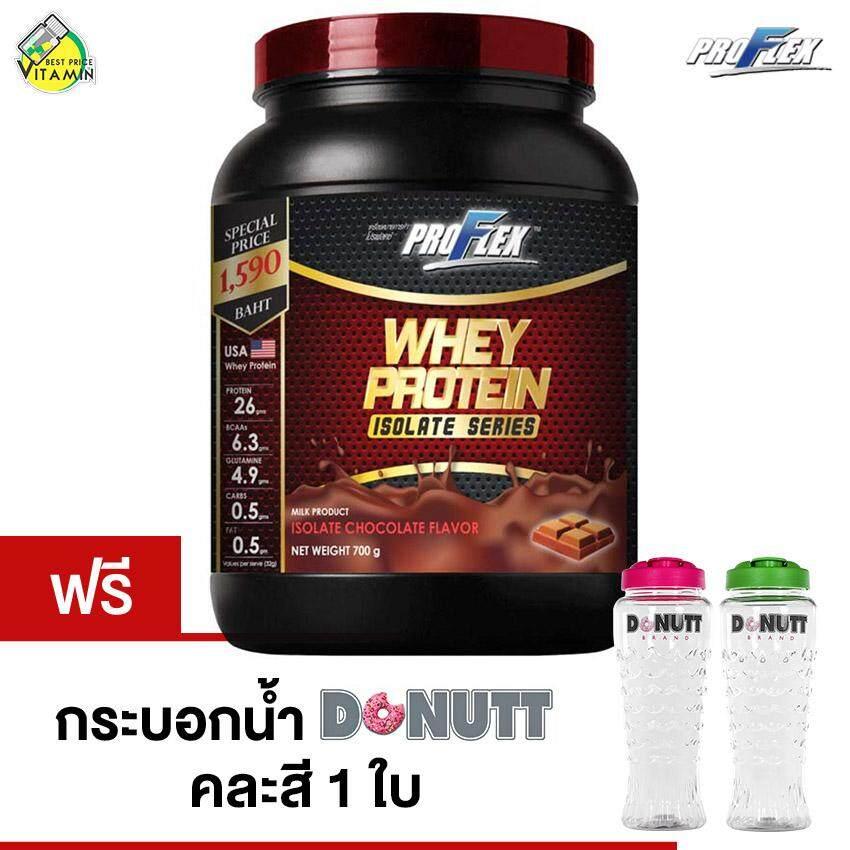 Proflex Whey Protein Isolate Chocolate [700 g.] - [แถมฟรี กระบอกน้ำ คละสี 1 ใบ]
