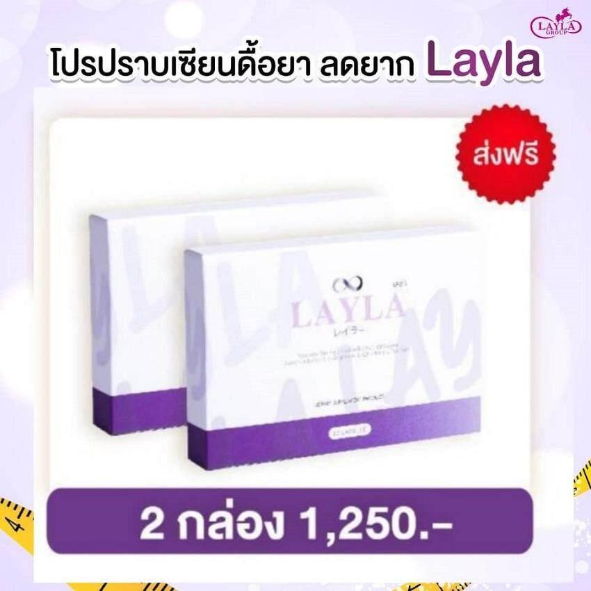 Layla เลล่า อาหารเสริมลดน้ําหนัก  สูตรดื้อยา เห็นผลแบบปลอดภัย 100% 2 กล่อง (20 เม็ด).