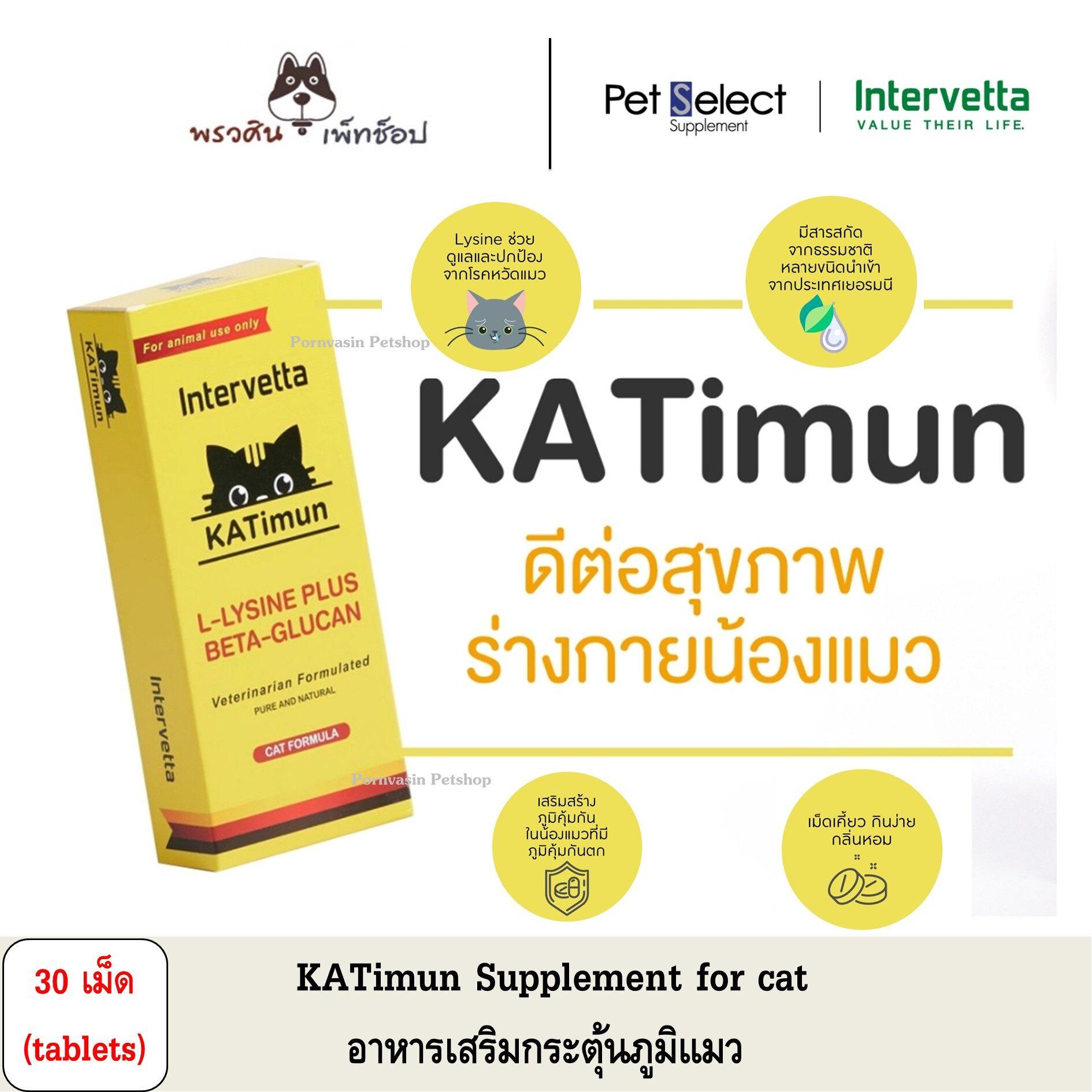 Katimun L-Lysine Plus วิตามินเสริมภูมิแมว Exp 04/2022.