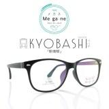 ขาย Fashion แว่นตา กรองแสง รุ่น Kyobashi No 3 กรอบดำ Tr90 ฟรี กล่องใส่แว่น ผ้าเช็ดแว่น ออนไลน์ กรุงเทพมหานคร