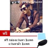 โปรโมชั่น Fashion Sunglasses แว่นกันแดด เลนส์สีดำ ฟรี กล่องแว่นตา 1แพค แว่นตาผ้า 1แพค มูลค่า 120 บาท Fashion ใหม่ล่าสุด