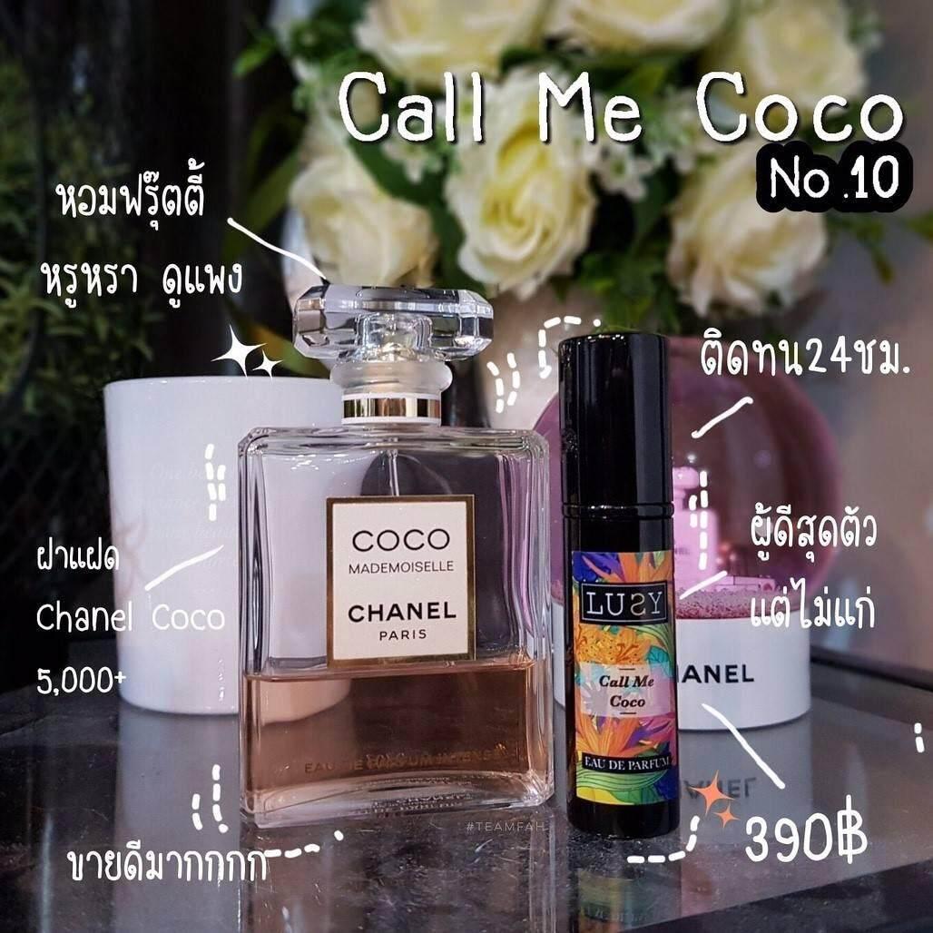 น้ำหอม Lusy No.10 Call me coco