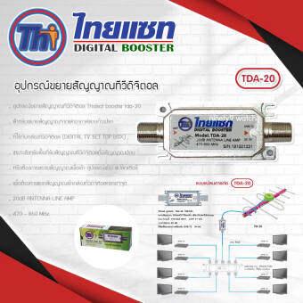 Thaisat Digital Booster TDA-20 อุปกรณ์ขยายสัญญาณทีวีดิจิตอล (ส่งเร็ว) รับประกัน 1ปี Ninety9watch