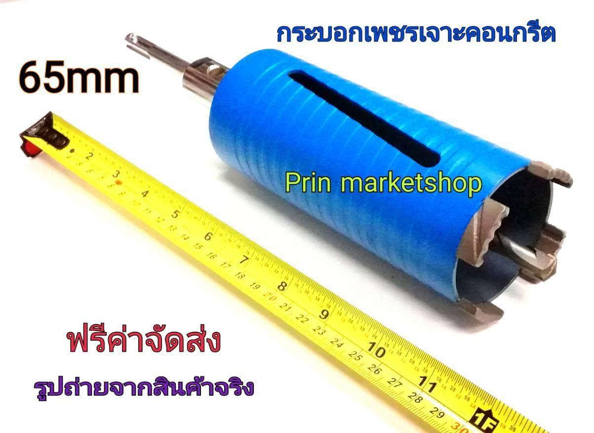 FUJI โฮลซอ เจาะคอนกรีต หัวเพชร แกน SDS ขนาด 2-1/2 นิ้ว ( 65 mm ) FUJI