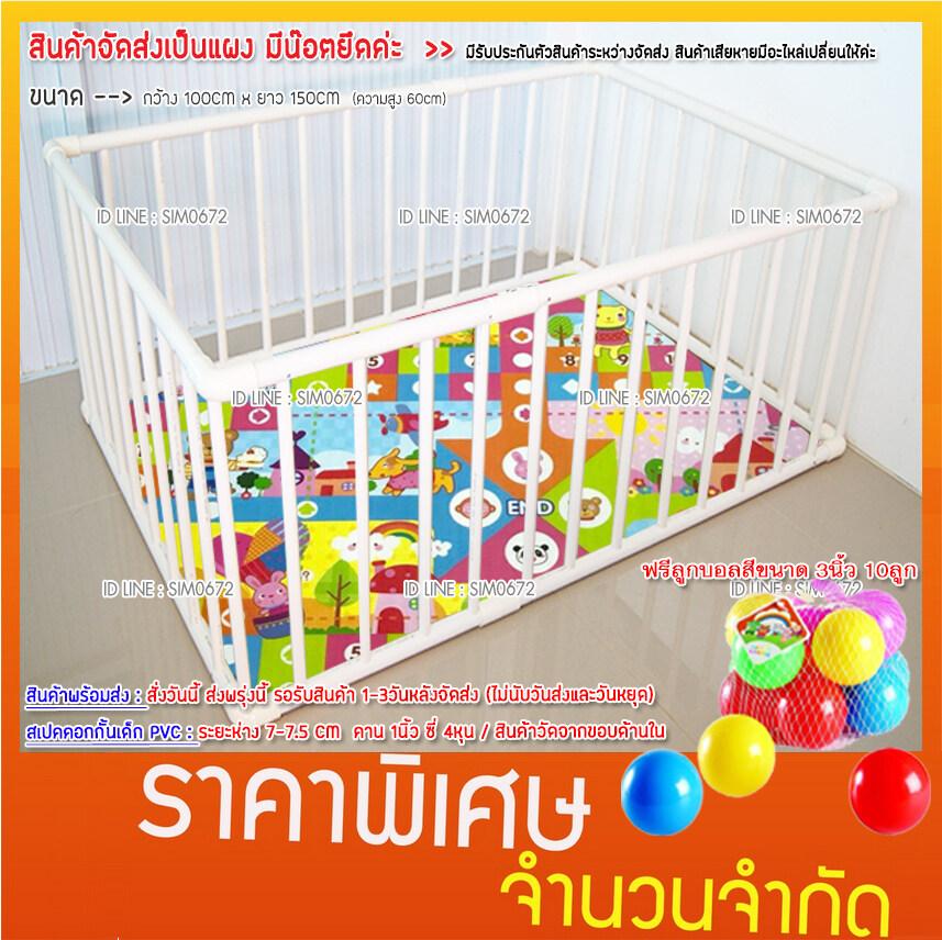 โปรโมชั่น Flash Sale   คอกกั้นเด็ก 100 x 150cm +  ♂️ฟรี 10ลูก  ส่งเคอรี่ [[แบบแผง]]