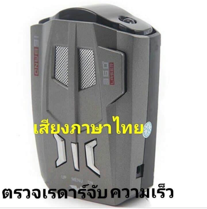V9(ของแท้) เครื่องตรวจเรดาร์ 360 องศาจอแสดงผล เตือนด้วยเสียงภาษาไทย ป้องกันเครื่องตรวจจับเรดาร์จับความเร็ว.