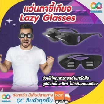 RAINBEAU แว่นตาขี้เกียจ Lazy Glasses แว่นขี้เกียจ สำหรับนอนอ่านหนังสือ ดูทีวี เล่นมือถือ ไม่ต้องเอียงคอ สวมทับแว่นตาได้ ใช้งานง่าย เหมาะสำหรับทุกเพศ ทุกวัย ขนาดสินค้า 14x 4x16 cm  (สีดำ)