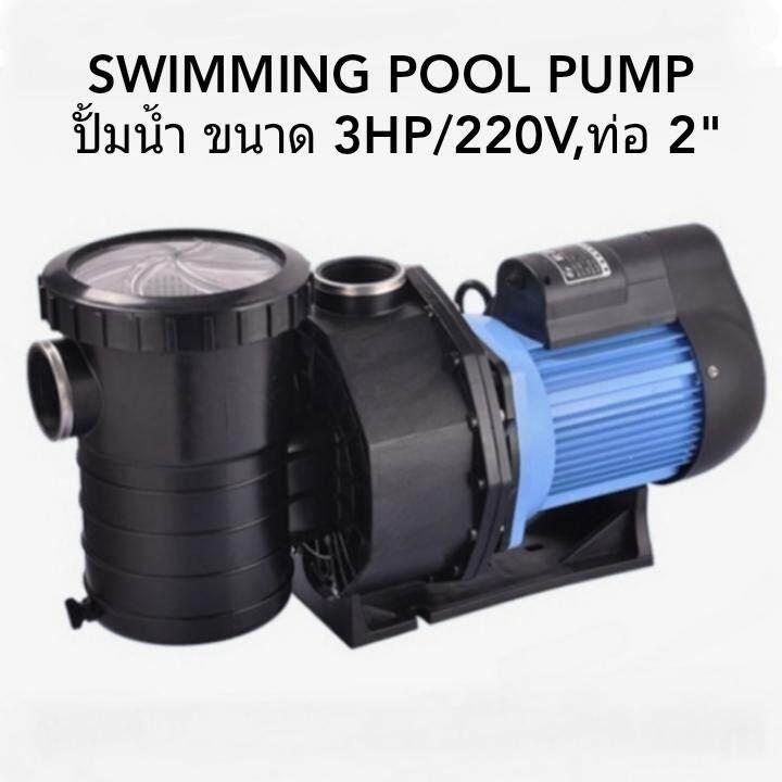 Swimming Pool Pump ปั้มสำหรับสระว่ายน้ำ 3.0hp By Pdt-Hua Hin.