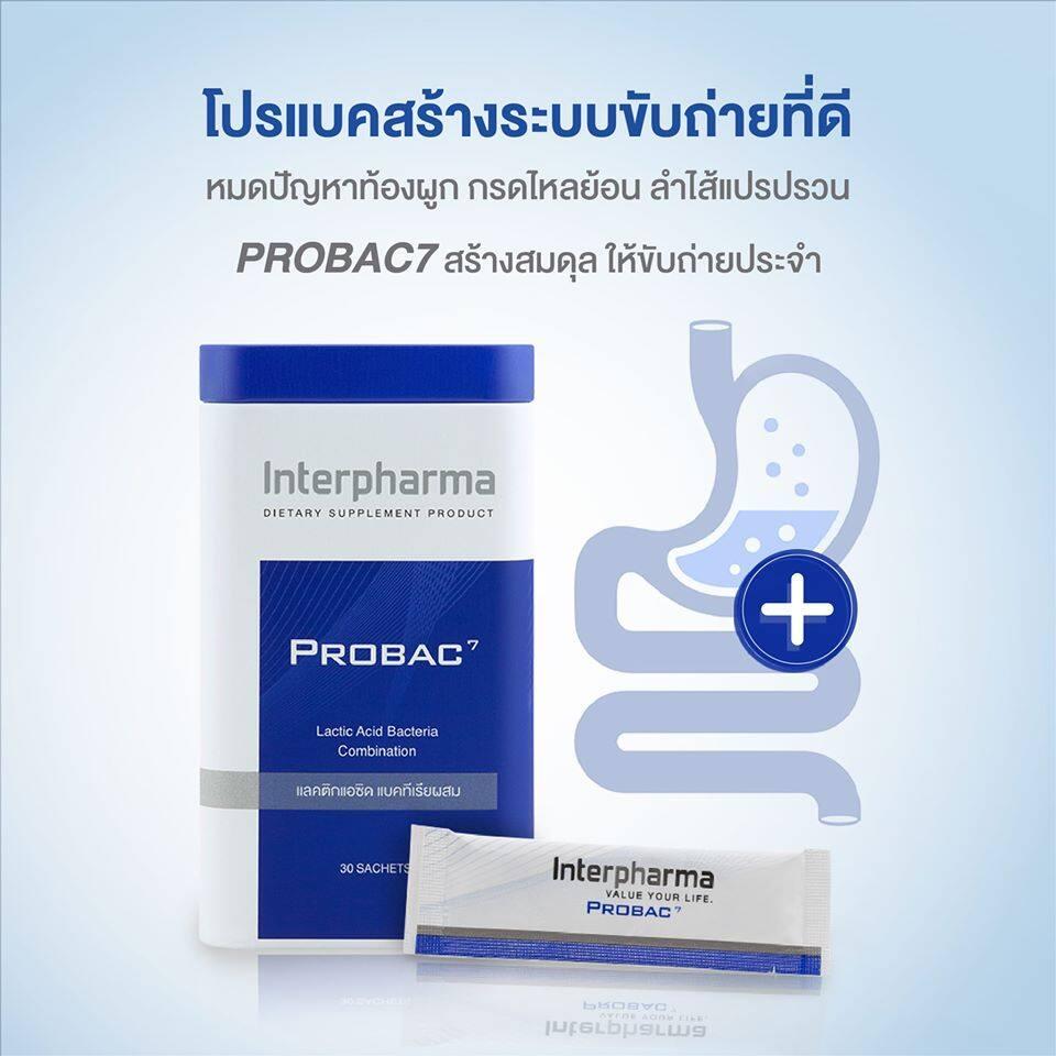 INTERPHARMA Probac7 อินเตอร์ฟาร์มา โปรแบคเซเว่น 30ซอง สร้างสมดุลระบบขับถ่าย ฟื้นฟูการทำงานของลำไส้ Probac 7 EXP 13/01/2022 ส่งฟรี