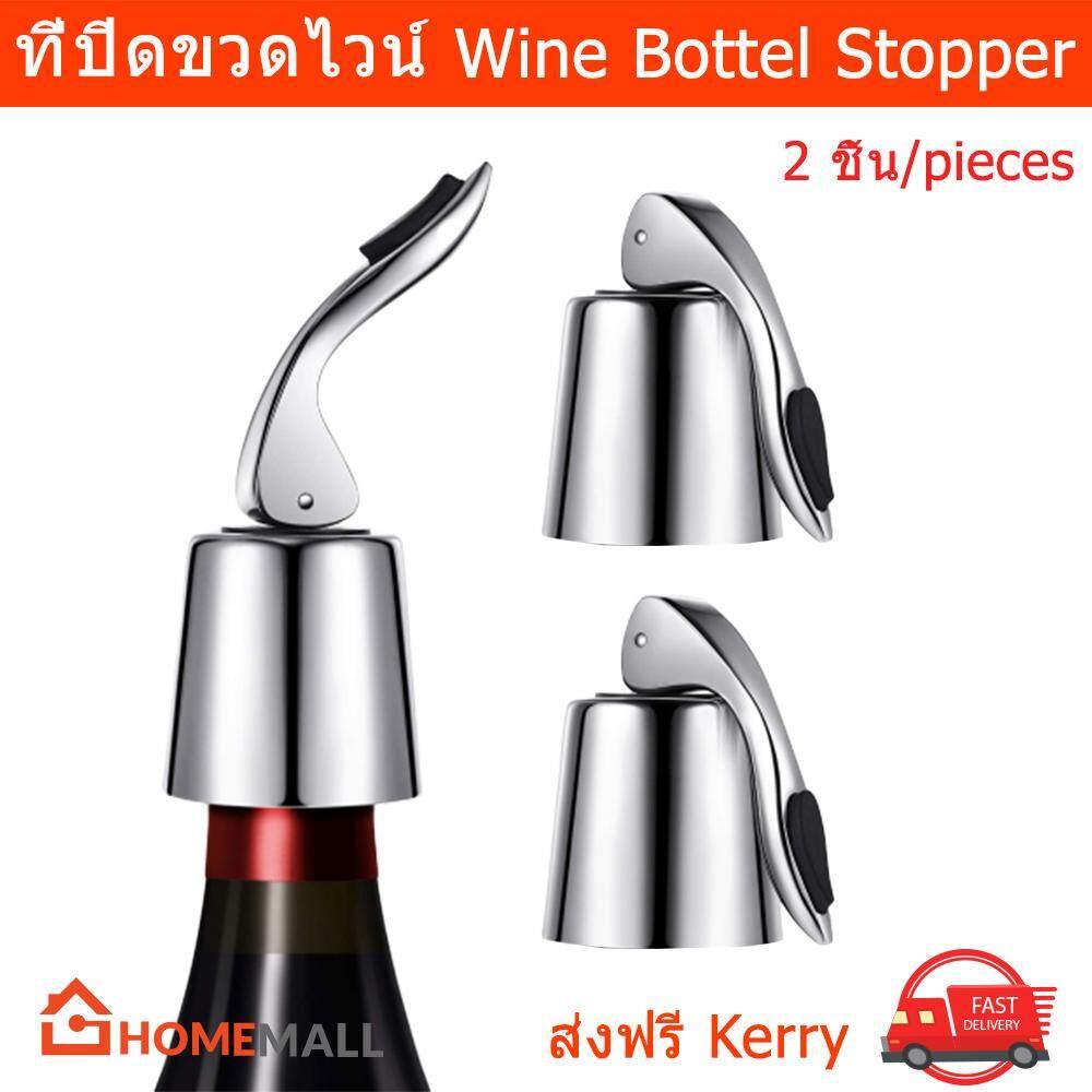 จุกปิดขวด ที่ปิดขวดไวน์ จุกปิดขวดไวน์ จุกสูญญากาศ จุกปิดขวดน้ําอัดลม สแตนเลส (2 ชิ้น) Wine Bottle Stopper Stainless Steel Champagne Stopper Beverage Stopper Vacuume Seal Anti-Leak (2 Pieces).
