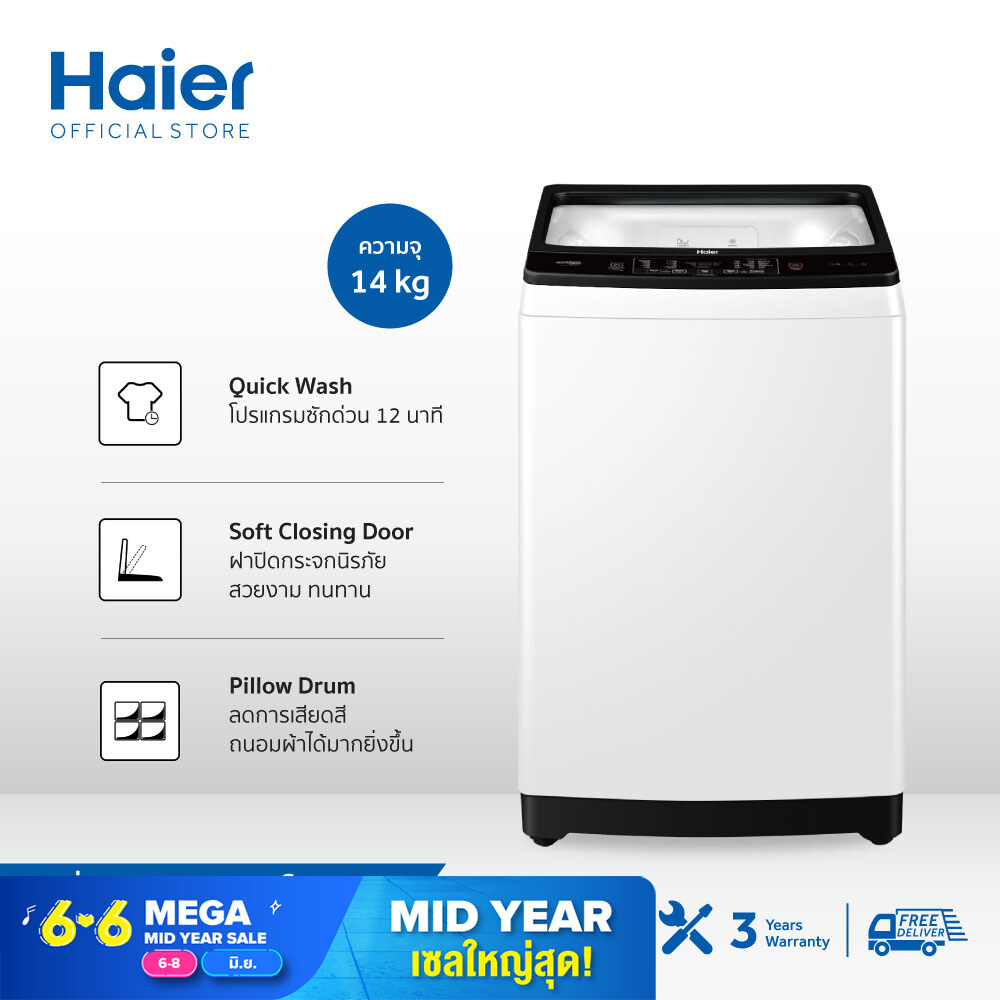 Haier เครื่องซักผ้าฝาบนอัตโนมัติ ความจุ 14 กก. รุ่น HWM140-1826TE