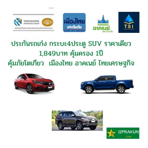 ประกันภัย ประกันรถเก๋ง กระบะ4ประตู ชั้น3 คุ้มครอง 1ปี คุ้มภัยโตเกียวมารีน สินมั่นคง อาคเนย์ เมืองไทยประกันภัย
