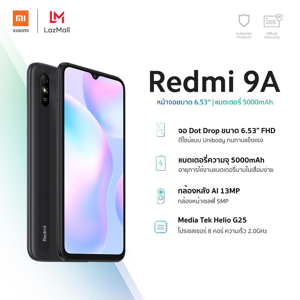 """Xiaomi Redmi 9A (2GB+32GB) โทรศัพท์มือถือ รองรับ 2 SIM จอ 6.53"""" HD+ แบตฯอึด 5,000 mAh กล้องหลัง 13MP กล้องหน้า 5MP"""