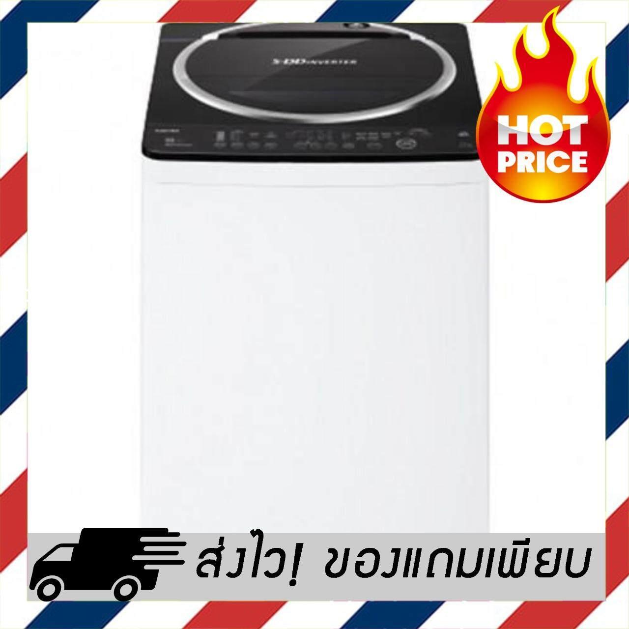 ((มีสินค้า)) โตชิบา เครื่องซักผ้า รุ่น AW-DE1200GT 11 กิโลกรัม เครื่องใช้ไฟฟ้าภายในบ้าน เครื่องซักผ้า เครื่องดักแมลง เครื่องดูดฝุ่น เครื่องปรับอากาศ เครื่องฟอกอากาศ เตารีด พัดลม พัดลมดูดอากาศและระบายอากาศ ดู โฮม ราคา วัสดุ ก่อสร้าง วัสดุ ก่อสร้าง กระเบื