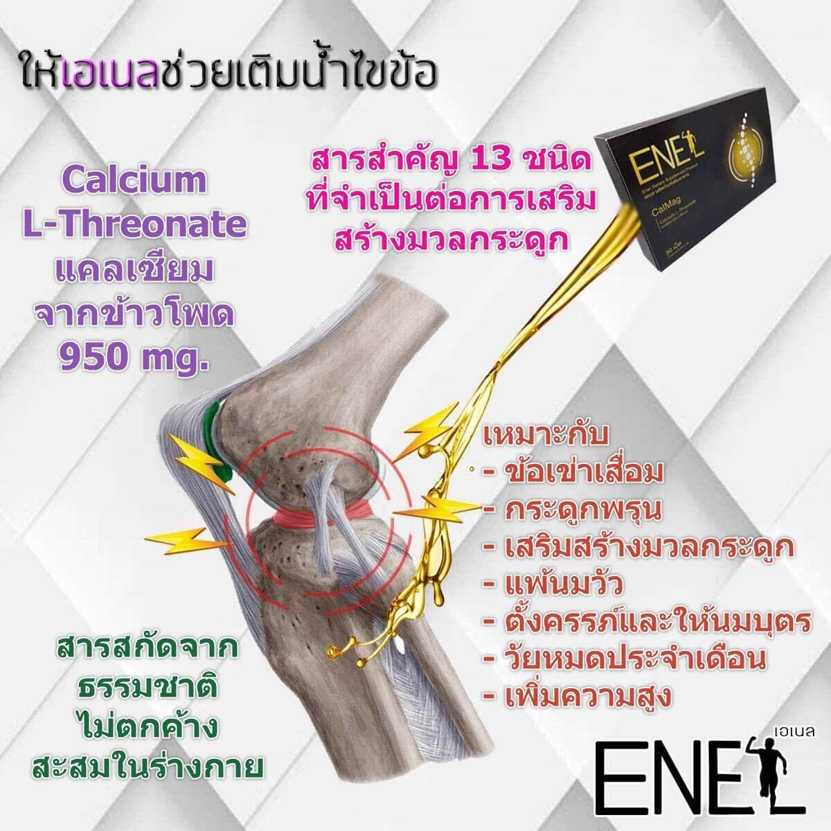Enel Calmag (เอเนล แคลแม็ก) อาหารเสริมบำรุงกระดูกและข้อ แคลเซียม แอลทรีโอเนต (calcium L-Threonate) 950 Mg แคลเซียมจากข้าวโพด.