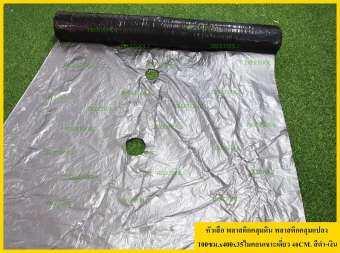 หัวเสือ พลาสติกคลุมดิน พลาสติกคลุมแปลง  100ซม.x400x35ไมคอนเจาะเดี่ยว 40CM. สีดำ-เงิน-