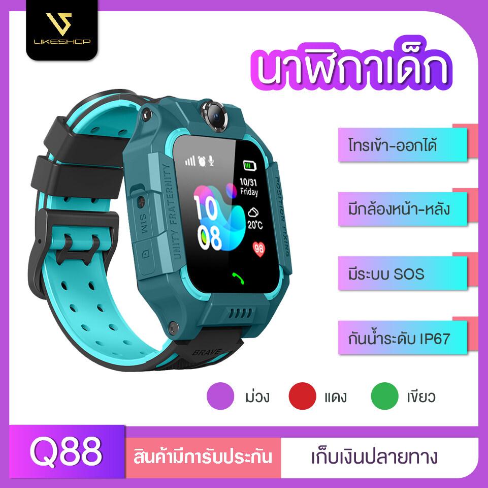 [likeshop] Smart Watch Q88 สมาร์ทวอท์ชปอนด์เด็ก นาฬิกาข้อมือเด็กอัจริยะ กันน้ำแชทด้วยเสียง Gps  ตัวติดตามตำแหน่งตัวค้นหา Anti Lost Monitor Smartwatch สมาทวอช มีประการรับกัน.