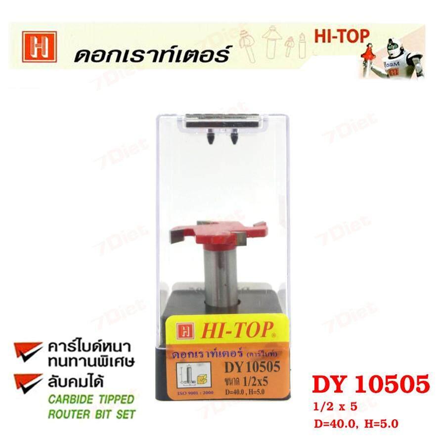 Hi-TOP ดอกเราท์เตอร์เซาะร่องไม้หัวกงจักร (คาร์ไบท์) DY10505 ขนาด 1/2x5 ดอกเราเตอร์ที่ช่างไม้ส่วนใหญ่เลือกใช้!
