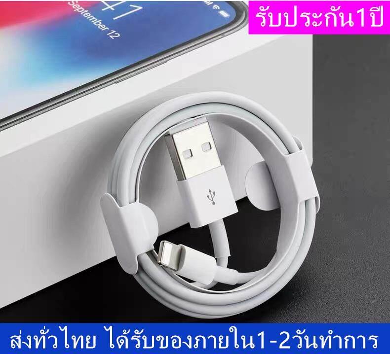 สายชาร์จไอโฟน สีขาว รองรับ ไอแพด/ipad/iphone5 5s 6 6s 7 7s 8 X Xr Xs Ipad Ipod สายข้อมูล รับประกัน1ปี Apple Charging Cable.