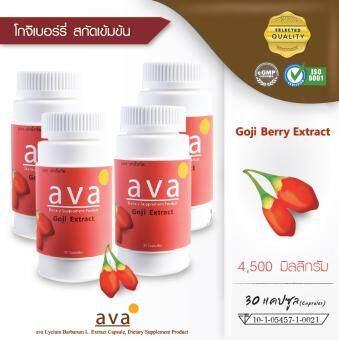 โกจิเบอร์รี่ สกัดเข้มข้น เก๋ากี้สกัด 30 แคปซูล แพ็ค 4 ขวด ( Goji Berry Extract ) ava Brand