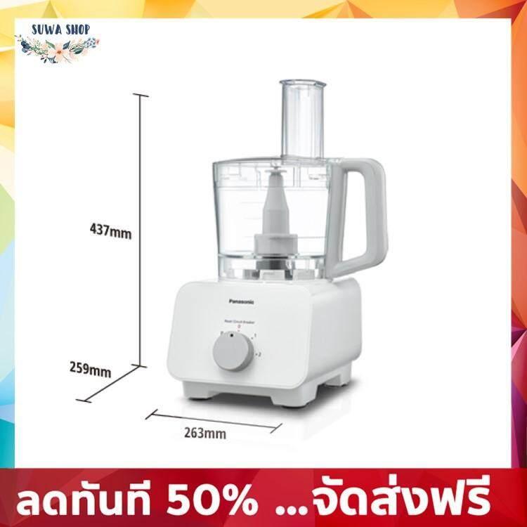 Sale 50% เครื่องปั่นน้ำผักผลไม้ Panasonic เครื่องปั่นและเตรียมอาหาร 2.5L รุ่น MK-F300WSN เครื่องปั่นผลไม้ เครื่องปั่นสมูทตี้ เครื่องปั่นน้ําแข็ง เครื่องปั่นผัก blender ของแท้ 100% จัดส่งฟรี