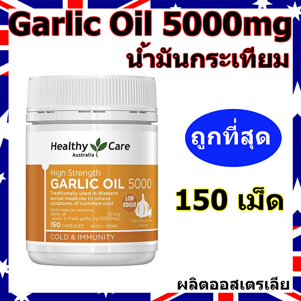 Garlic Oil น้ำมันกระเทียม 5000mg (150เม็ด) หมดอายุ 03/2023 แบรนด์ดังออสเตรเลีย