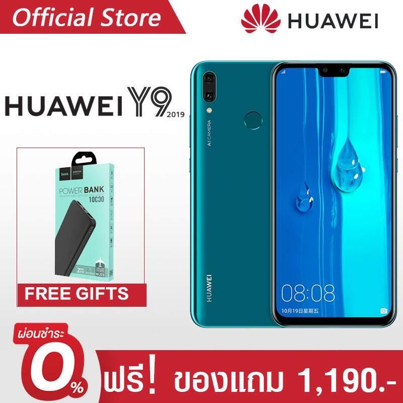 [สามารถเลือกผ่อน 0% 10 เดือนได้] Huawei Y9 2019 *4+64 GB 6.5นิ้ว สูงสุด 16 MP Mobiles *พร้อมของแถม 10000mAh Powerbank*