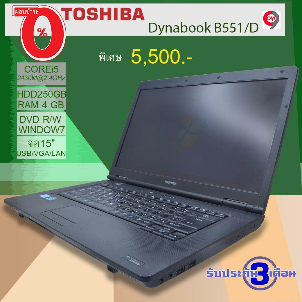 NOTEBOOK โน้ตบุ๊ค TOSHIBA DynabookB551/D Corei5 Ram4 HDD250G Referbished