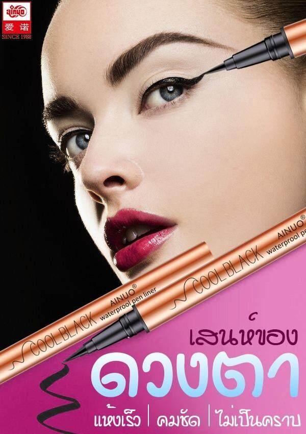 ของแท้-พร้อมส่ง อายไลเนอร์ สีดำสนิท ติดทน แห้งไว ไม่แพนด้า เขียนง่าย ดินสอเขียนขอบตาแบบเมจิก Ainuo Beauty Long-Lasting Eyeliner Pencil ดำ No.534.