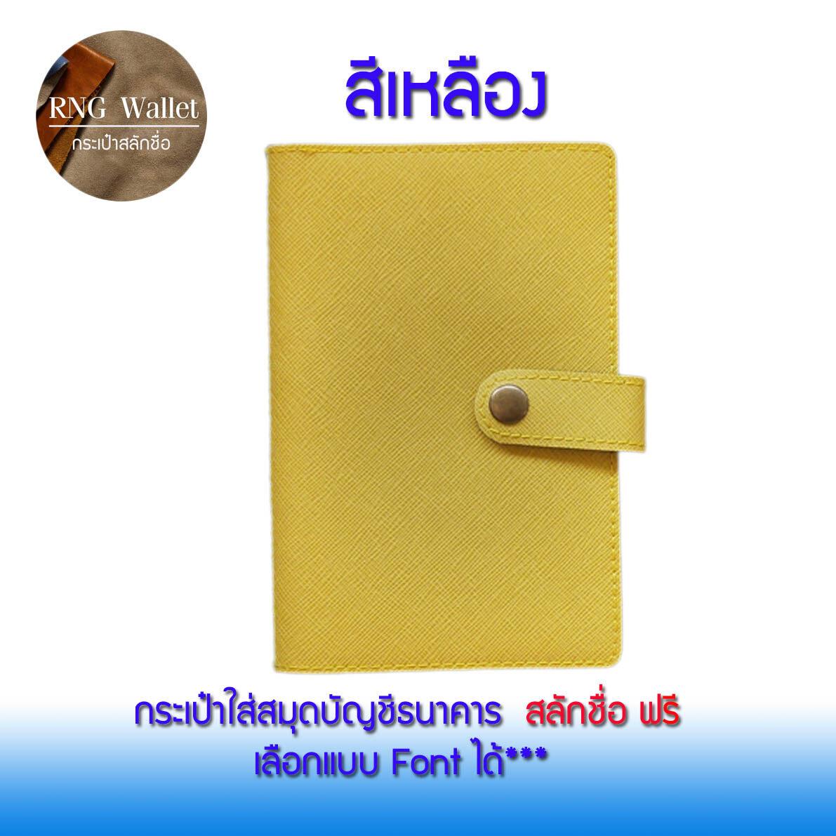 กระเป๋าใส่สมุดบัญชีธนาคาร+ สลักชื่อ ฟรี!! เลือกแบบ Font ได้ + ใส่ได้ 14 เล่ม.
