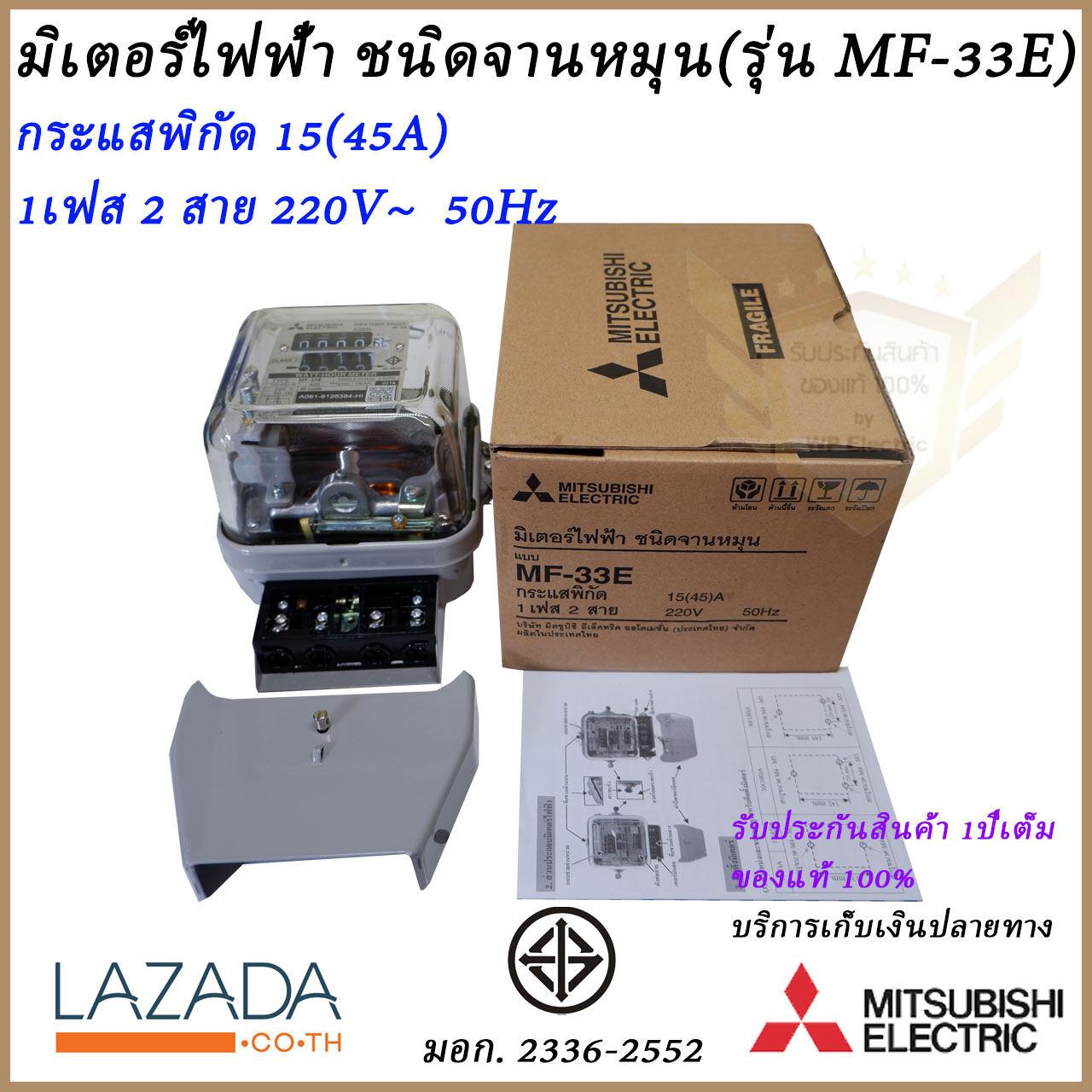 มิเตอร์ไฟฟ้า ชนิดจานหมุน รุ่น MF-33E 1เฟส 2สาย 15(45)A 220V~ ยี่ห้อ มิตซูบิชิ แท้100%