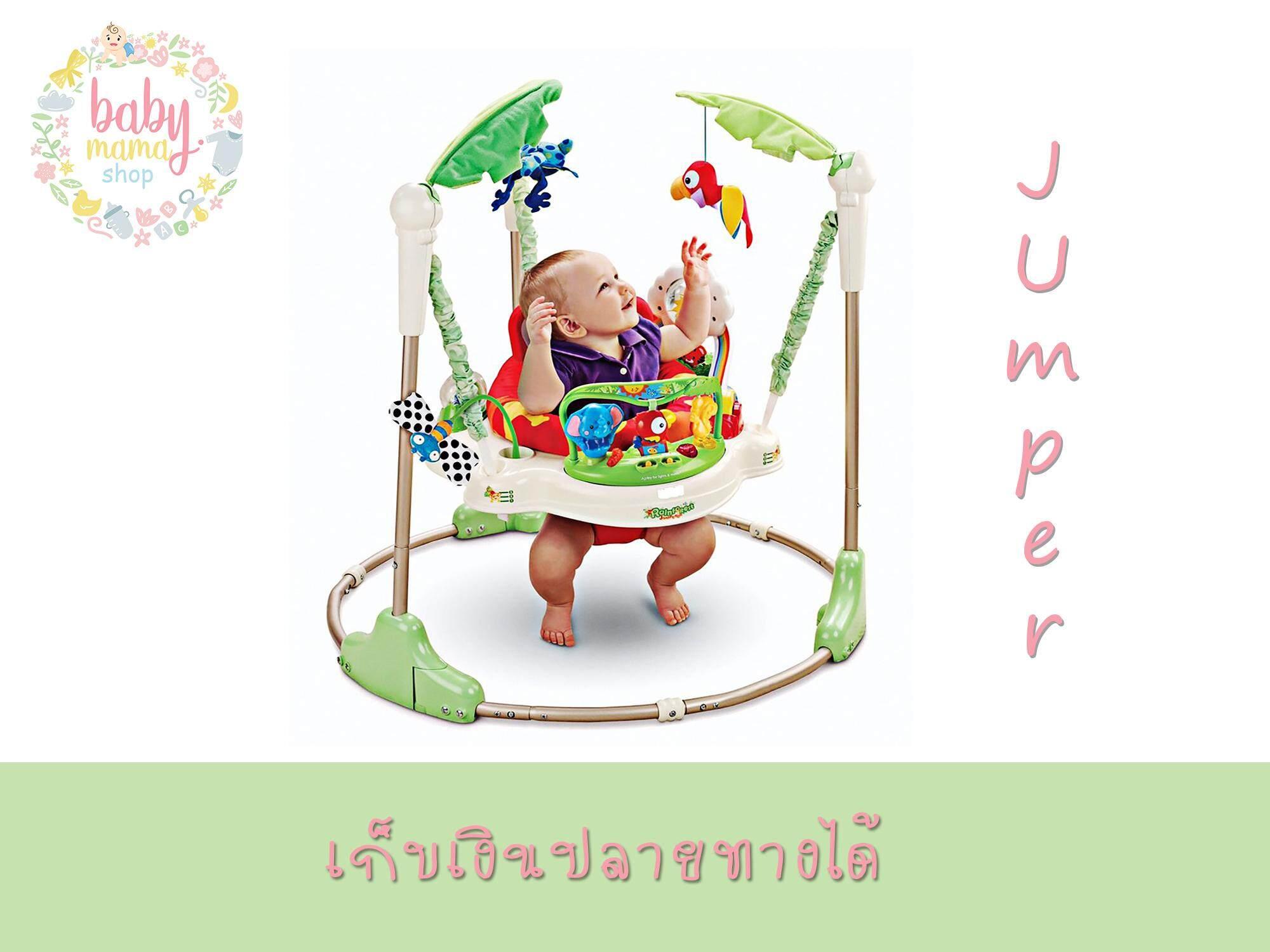 jumper จั้มเปอร์เด็ก  Babymama