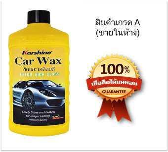 Carshine Car Wax ผลิตภัณฑ์เคลือบสีรถยนต์  475 มล.-
