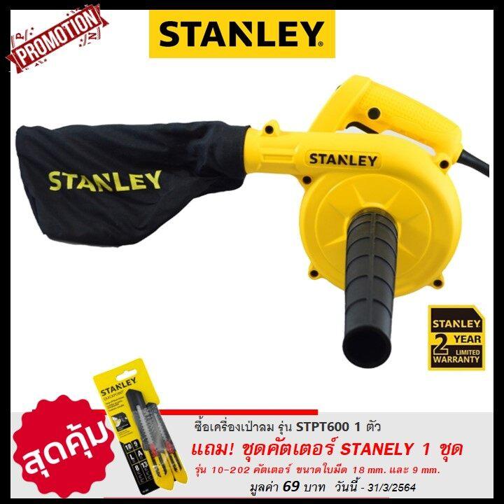 SALE❗️ ❗️ STANLEY เครื่องเป่าลม รุ่น STPT600 แถม! ชุดคัตเตอร์ 10-202 จำนวน 1 ชุด