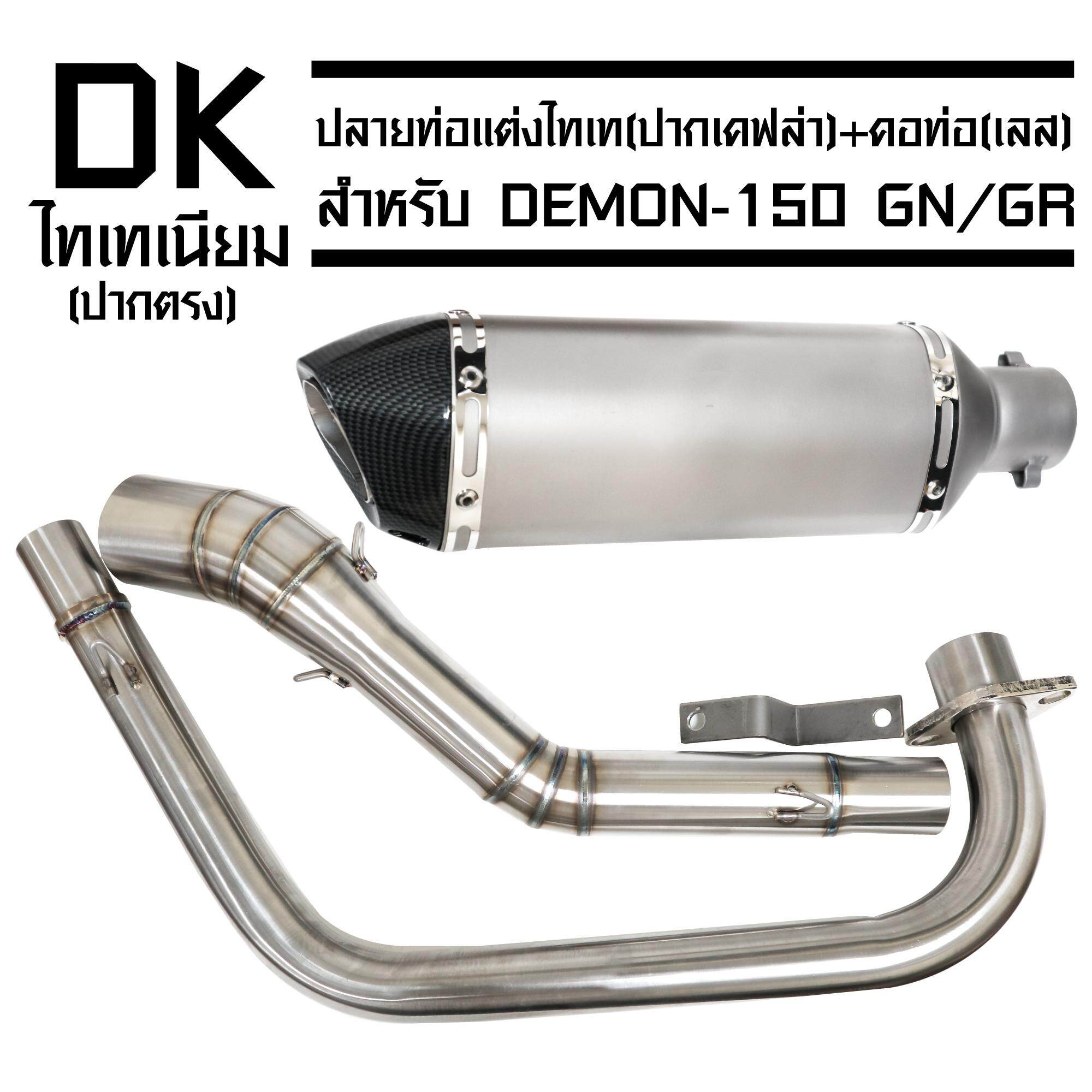 (คุ้มที่สุด/ถูกที่สุด) ปลายท่อแต่ง ไทเท+ปากเคฟล่า (ปากตรง) 14นิ้ว + คอท่อฟลู (เลสแท้อย่างดี) สำหรับ Demon-150 Gn/gr (คอลาย//ไม่บอม).