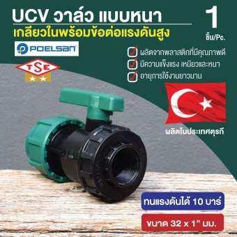 UCV วาล์ว ทนแรงน้ำได้ 10 บาร์ ใช้ต่อกับท่อ PVC และ PE เกลียวใน พร้อมข้อต่อแรงดันสูง (32 x 1นิ้ว) แบบหนา ฟุตวาล์ว ก็อกน้ำ-