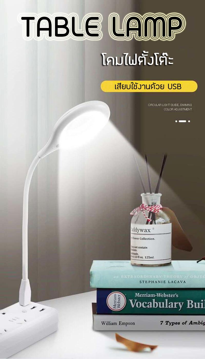 โคมไฟ Lamp Light โคมไฟ Usb ไฟled 18ดวง ปรับความสว่าง 3 ระดับ สำหรับเครื่องคอมพิวเตอร์แล็ปท็อป.