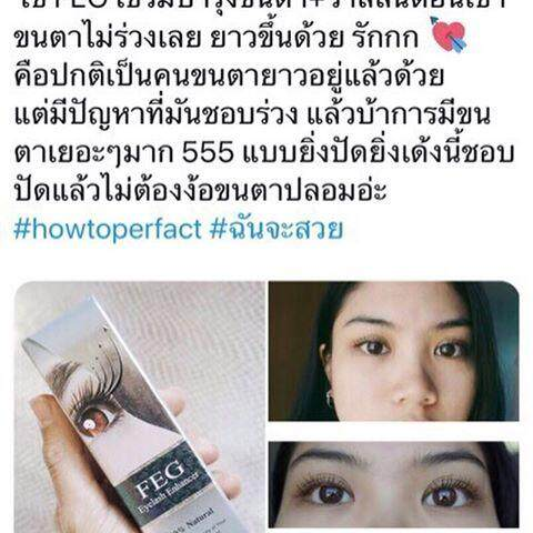 (FEG 1กล่อง) Eyelash Enhancer Eye Lash Rapid Growth Serum Liquid 100% Natural เซรั่มบำรุงและเพิ่มความยาวขนตา ขนาด 3 ml