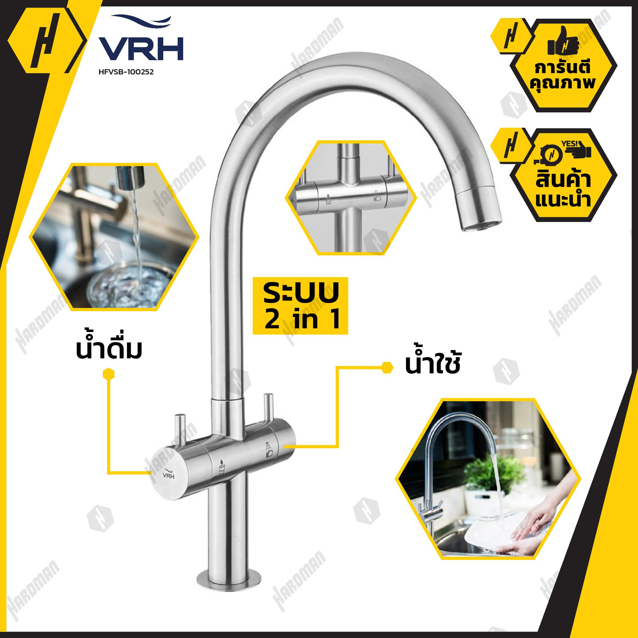 VRH ก๊อกน้ำดื่ม-น้ำใช้ คอสวิง แบบตั้งพื้น พร้อมสต็อปวาล์ว 3 ทาง HFVSB-100252 รุ่น DUO+