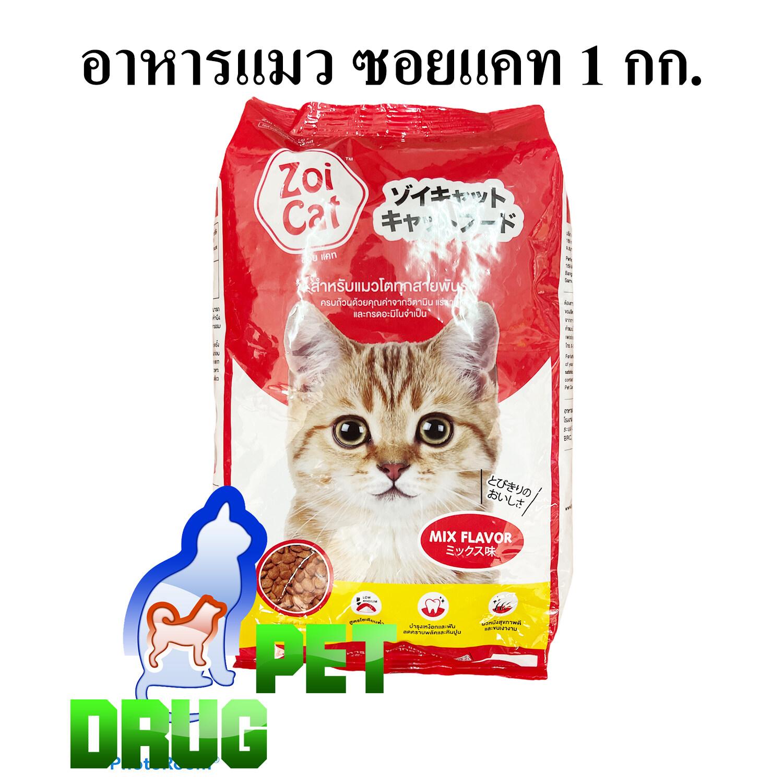 ถูกที่สุด!! ใน Lazada อาหารแมว Zoicat ซอยแคท 1 Kg..