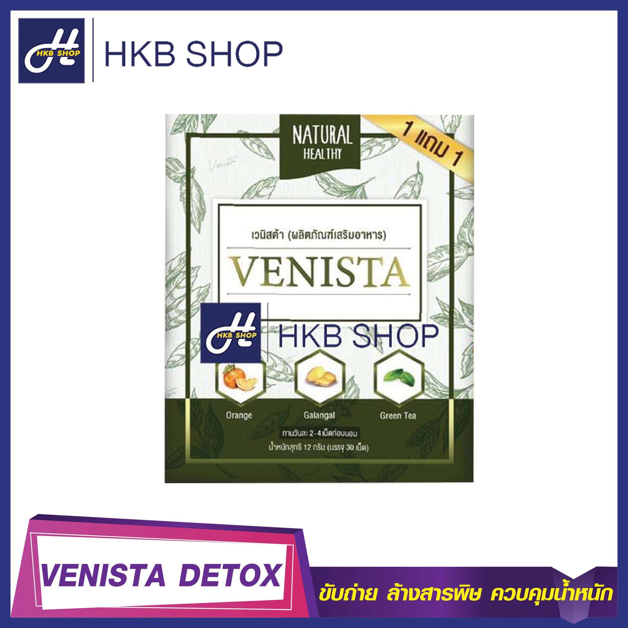 ⚡️1กล่อง/ไม่แถม⚡️ Venista Detox เวนิสต้า ดีทอกซ์ ผลิตภัณฑ์เสริมอาหาร ช่วยขับถ่าย By Hkb Shop.