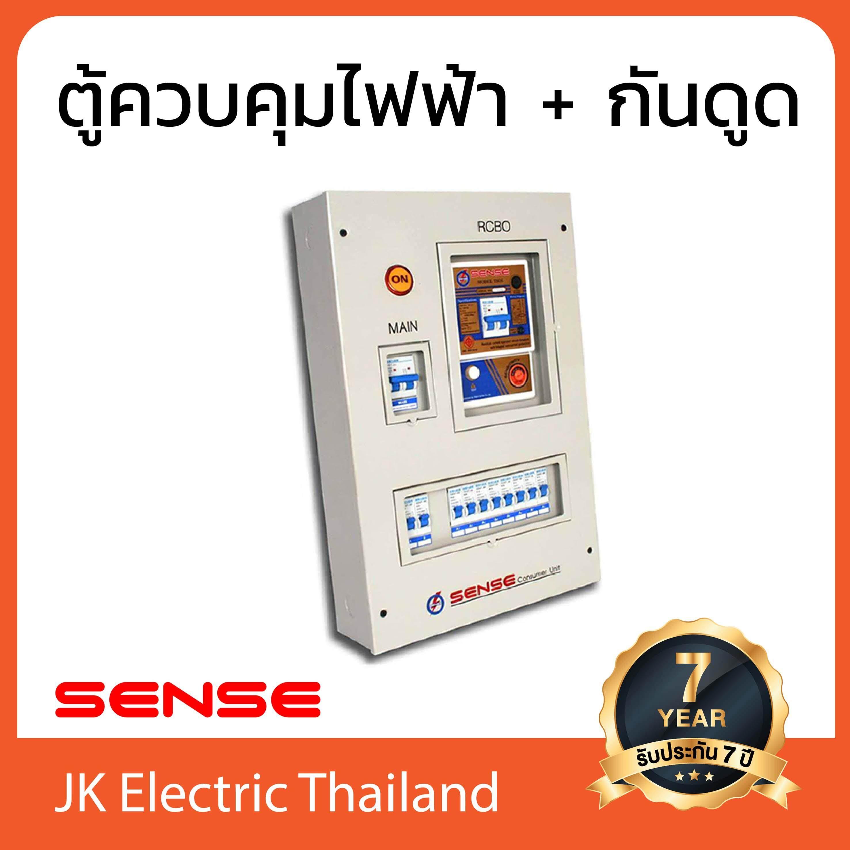 Sense ตู้ไฟ ตู้ควบคุมไฟฟ้า ตู้คอนซูมเมอร์ เซนส์ ชนิดแยกส่วน ขนาด 10 ช่อง พร้อม เครื่องตัดไฟรั่ว (rcd) รุ่น Ts10 (เลือกขนาดเมน 32a, 50a, 63a และลูกย่อย 10a, 16a, 20a, 32a ตามต้องการ) ป้องกันไฟดูด ไฟช็อต ไฟรั่ว ใช้ไฟเกิน.